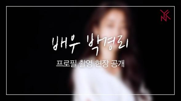 [박경리] 프로필 촬영 현장 공개
