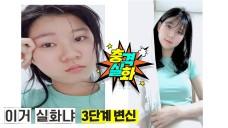 레전드 메이크업 / 데일리메이크업 /셀기꾼 보정법 [Korea Makeup]