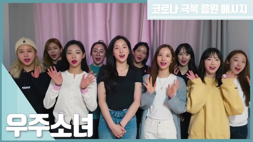 코로나19 대국민 스타 릴레이 응원메시지 '우주소녀' (WJSN)