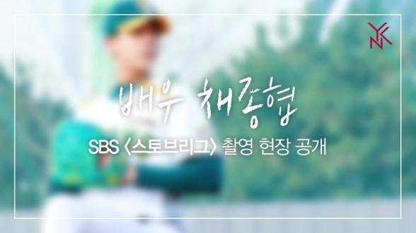 [채종협] SBS '스토브리그' 촬영 현장 공개