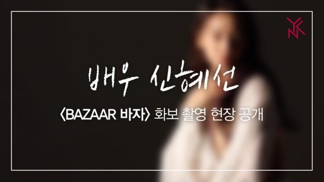 [신혜선] '바자' 화보 촬영 현장 공개