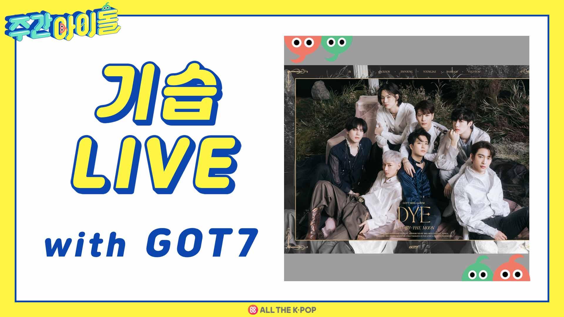 [주간아이돌] 기습 라이브 with GOT7