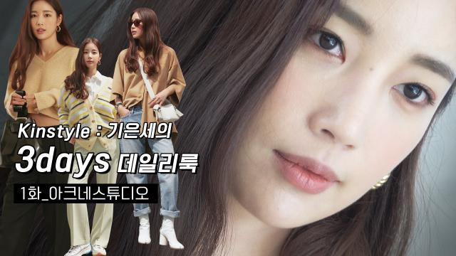 Ki EunSe) Brand Acne 3days Daily Look Reveal
