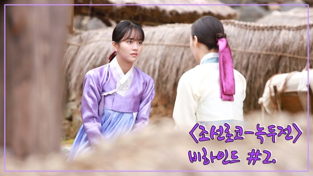 [김소현] <조선로코-녹두전> 비하인드 #2. ('The Tale Of Nokdu' behind #2.)                 🎵Music provided by 브금대통령