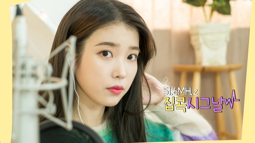 [EDAM Project] 'IU's Stay At Home Signal' (Teaser 1)