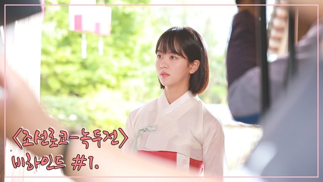 [김소현] <조선로코-녹두전> 비하인드 #1. ('The Tale Of Nokdu' behind #1.)                 🎵Music provided by 브금대통령