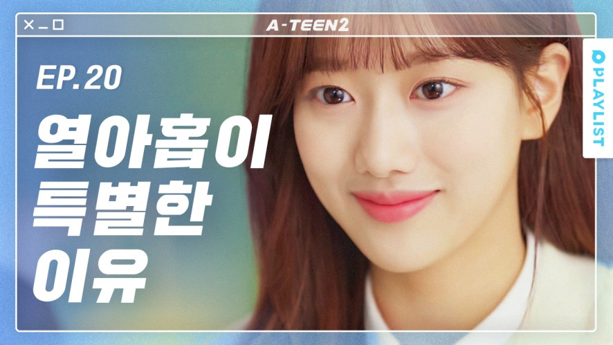 Thank You for Being There, in our Days as 19 [A-TEEN2] - EP.20