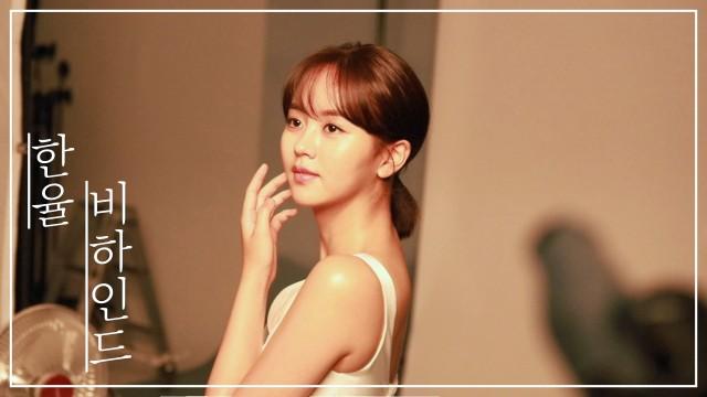 [김소현] 한율 비하인드 #1 (HANYUL behind)                                           🎵Music provided by 브금대통령