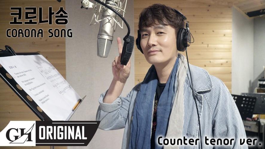 루이스 초이(Louis Choi)- 코로나송(Corona Song) | Counter tenor ver.