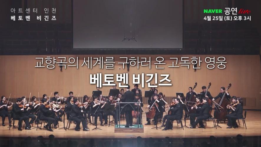 [예고] <토요스테이지 – 베토벤 비긴즈> 공연실황 생중계