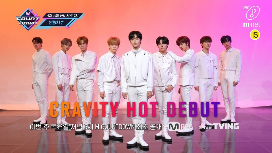 CRAVITY HOT DEBUT, 4/16 (목) M COUNTDOWN 최초 공개
