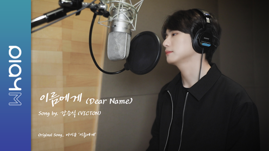 VICTON 승식(SEUNGSIK of VICTON) - 이름에게 (Dear Name)(COVER)