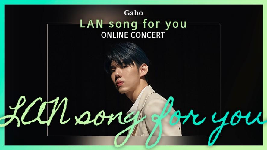 가호(Gaho) LAN song for you