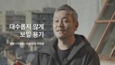 대수롭지 않게 보일 용기 - 연극원 출신 이하준 미술감독 (K-Arts Artist)