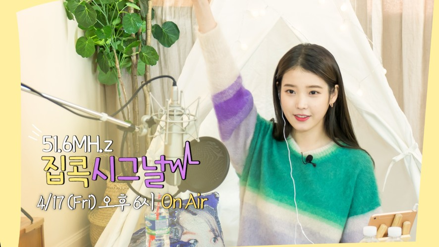 "[EDAM Project] ""IU's Stay At Home Signal"" (Teaser 2)"