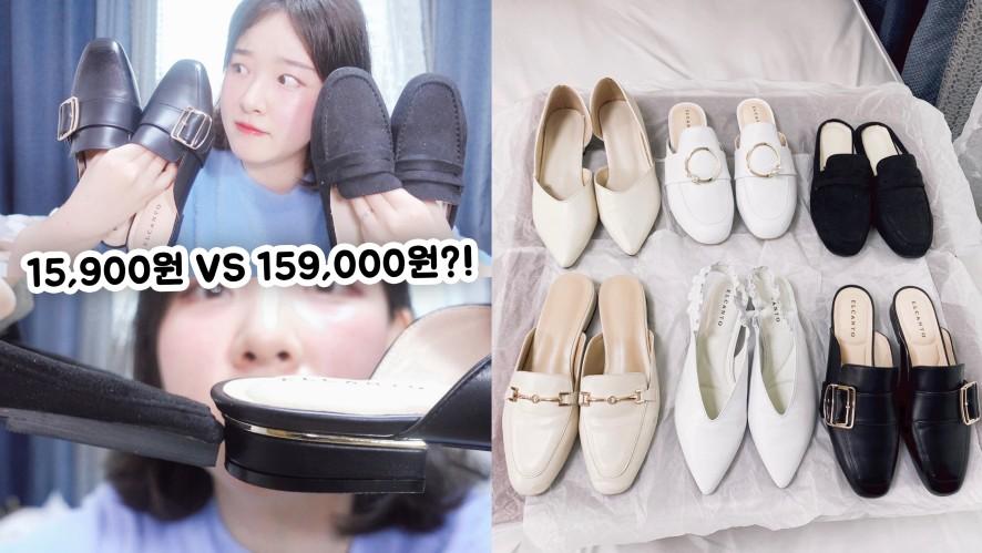 편한 신발하울! 만원대 VS 백화점 신발 💸 10배 비싸면 얼마나 차이가 날까?? 꼼꼼리뷰