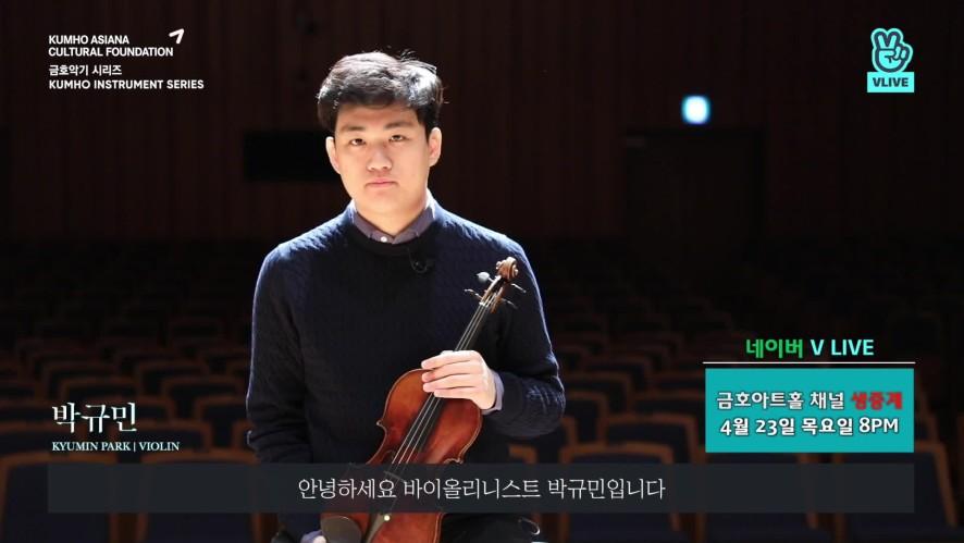[예고편] 4/23 <금호악기 시리즈 - 박규민 Violin>