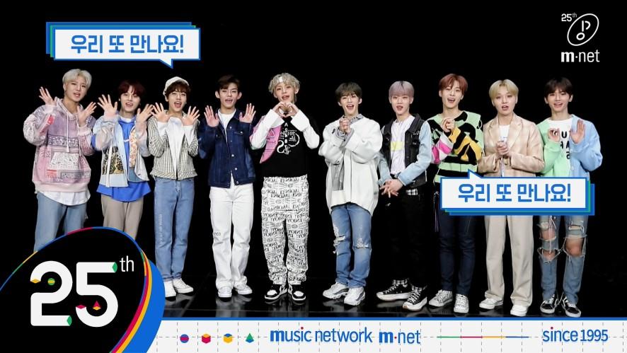 [Mnet] 25 Mnet x #TOO '티오오의 25주년 축하 메시지 공개🥰'