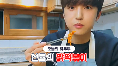 [V PICK! HOW TO in V] 선율의 닭떡볶이🍗🍲 (HOW TO COOK Sunyoul's chicken tteok-bokki)