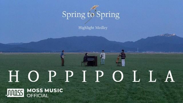 [Preview] 호피폴라(Hoppipolla) 'Spring to Spring' Highlight Medley