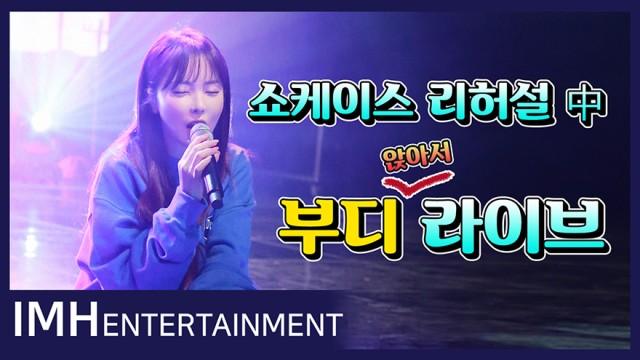 [Special clip] 홍진영 HONG JIN YOUNG 2020 쇼케이스 리허설 중  부디 앉아서 라이브