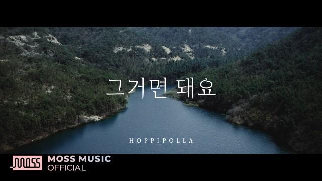 [TEASER] 호피폴라(Hoppipolla) - 그거면 돼요