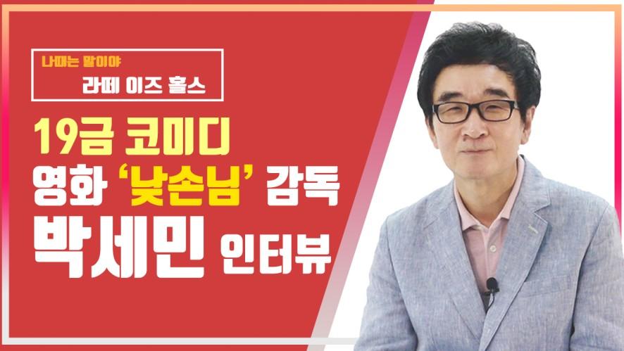 [라떼 이즈 홀스] '낮손님' 박세민 감독 인터뷰