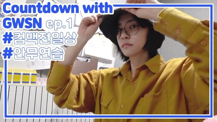 [V_exclusive] Countdown with GWSN ep.1 24 hrs with Miya   #컴백전일상 #안무연습