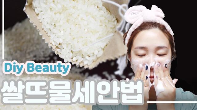 쌀뜨물 세안법 , 피부 윤기가 유지되요 :)