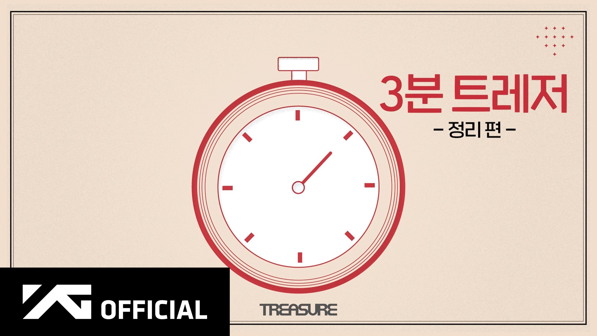 TREASURE - 3분 트레저 🧹 정리편