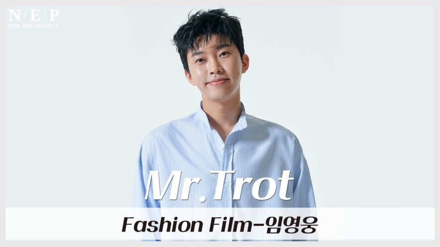 LIM YOUNG WOONG l Fashion film l Mr.Trot