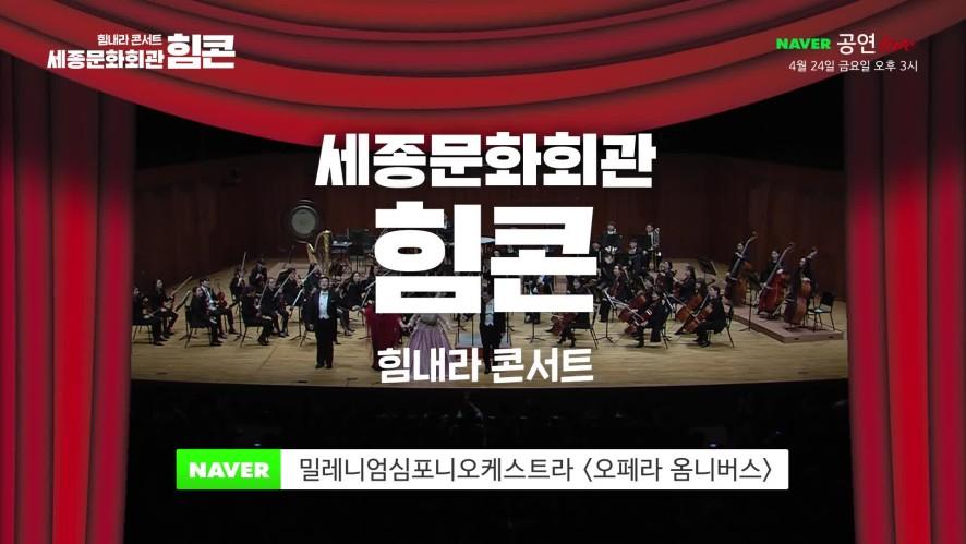 [예고] 밀레니엄심포니오케스트라 <오페라 옴니버스> 생중계