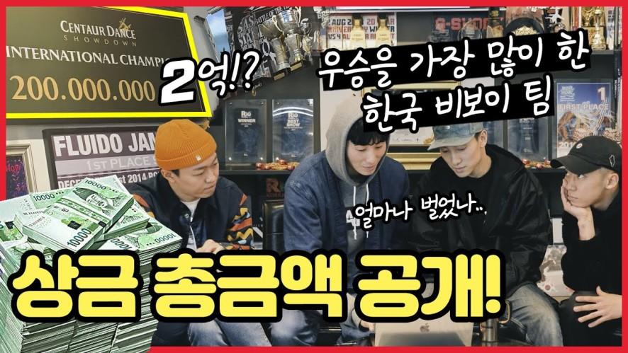 비보이대회 최다 우승기록 보유팀 진조크루 총 상금의 금액은 !?
