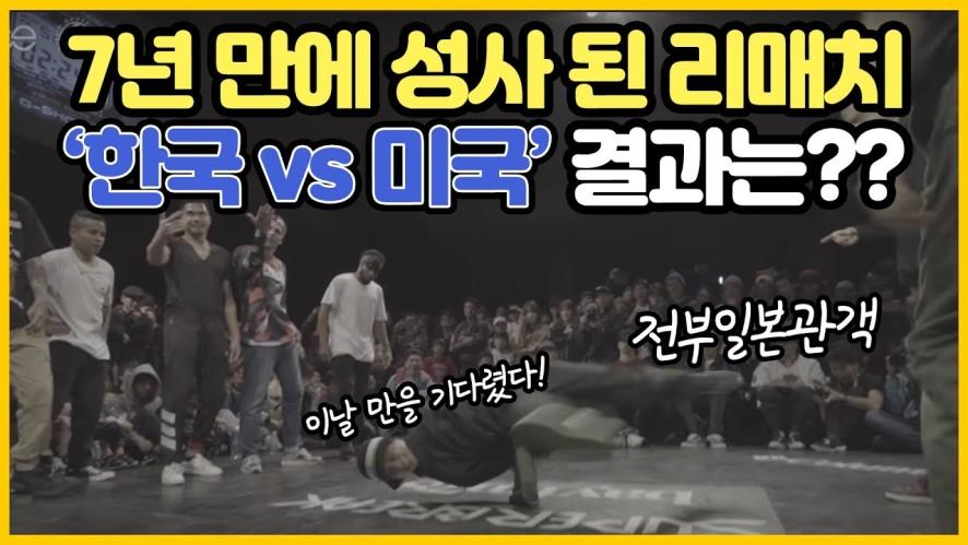 한국 vs 미국 모두가 기대했던 최고의 비보이 명배틀 복수전!!