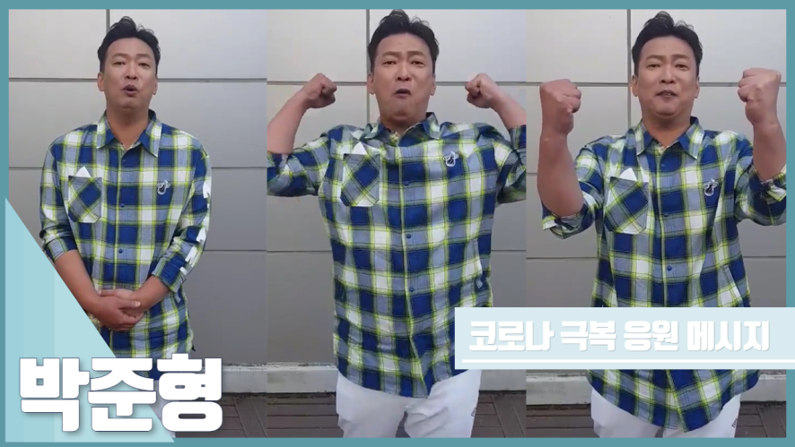 코로나19 대국민 스타 릴레이 응원메시지 '박준형' (Park Jun-Hyung)
