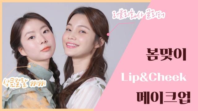 [으뜸뷰티] 립과 치크를 강조한 봄맞이 메이크업 (with 김예림)