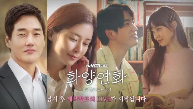 [Full]유지태, 이보영, 박진영, 전소니 주연! tvN 토일드라마 <화양연화> 제작발표회 LIVE (4/25 (토) 밤 9시 tvN 첫 방송)