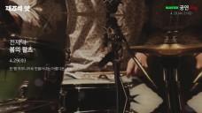 [예고] [재즈의 맛] 전제덕 하모니카 콘서트 <봄의 왈츠> 공연 실황 생중계