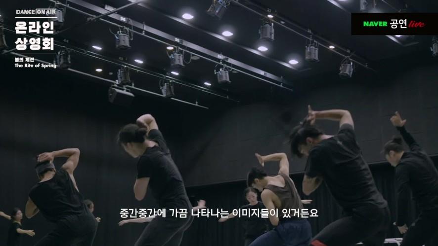 [다시보기] 국립현대무용단 <봄의 제전> 온라인 상영회 하이라이트