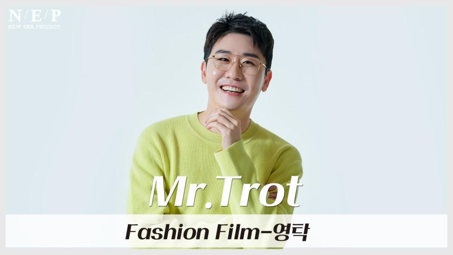 YOUNG TAK l Fashion film l Mr.Trot