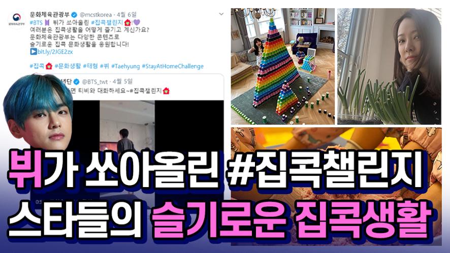뷔(V)가 쏘아올린 #집콕챌린지…스타들의 '슬기로운 집콕생활'