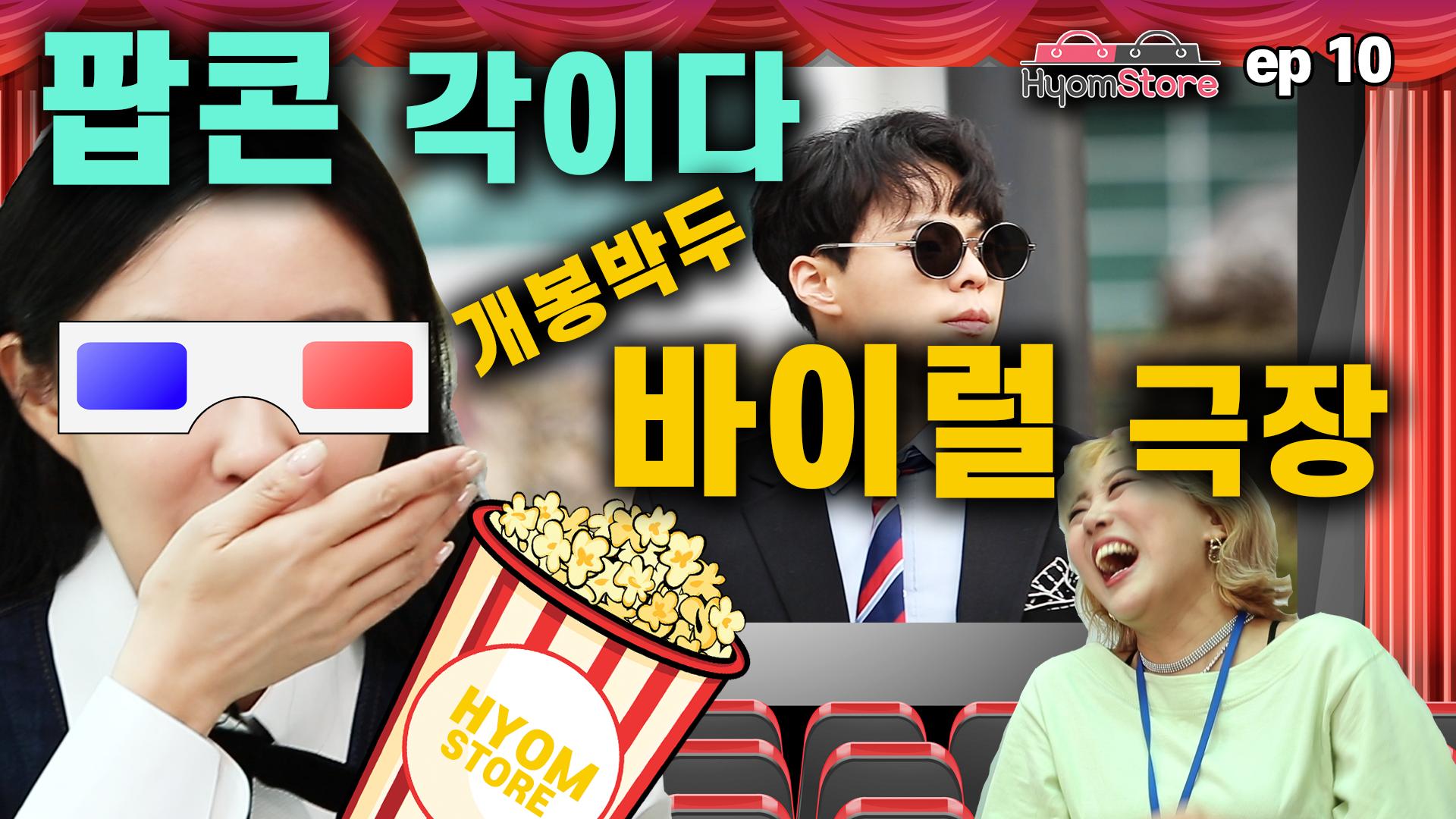 ep.10 횸스토어 MD들의 바이럴 영상 대공개!