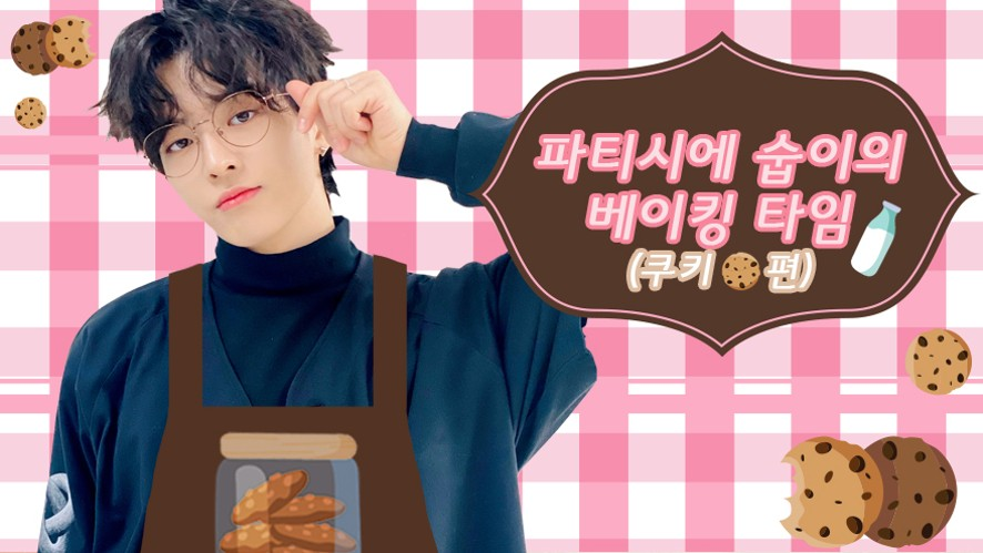 Patissier Subin's Baking Time💙💛  (Cookie Episode🍪)