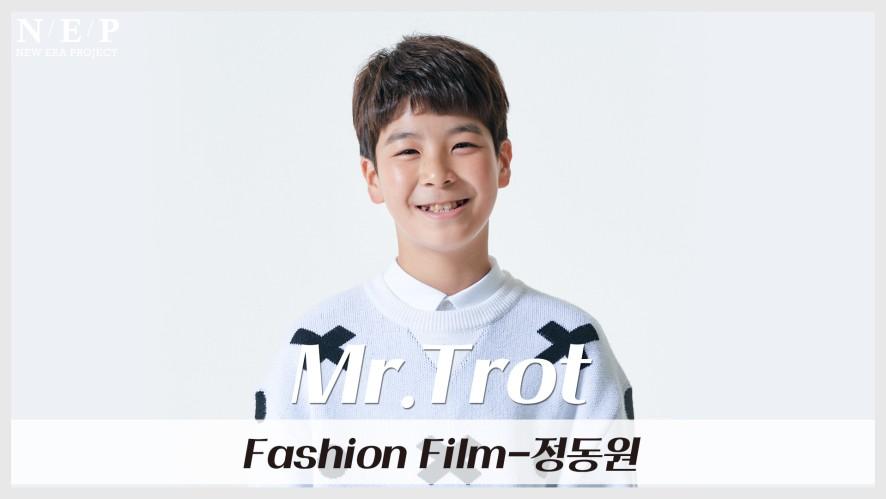 JEONG DONG WON l Fashion film l Mr.Trot