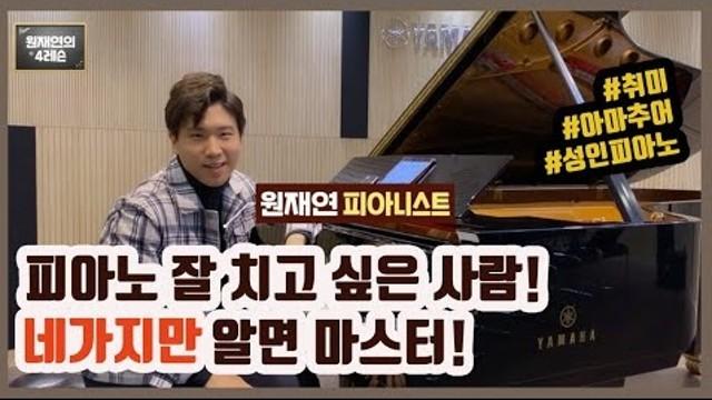 [원재연TV] 원재연의 피아노 레슨3 : 모차르트 작은별 변주곡 9~12번