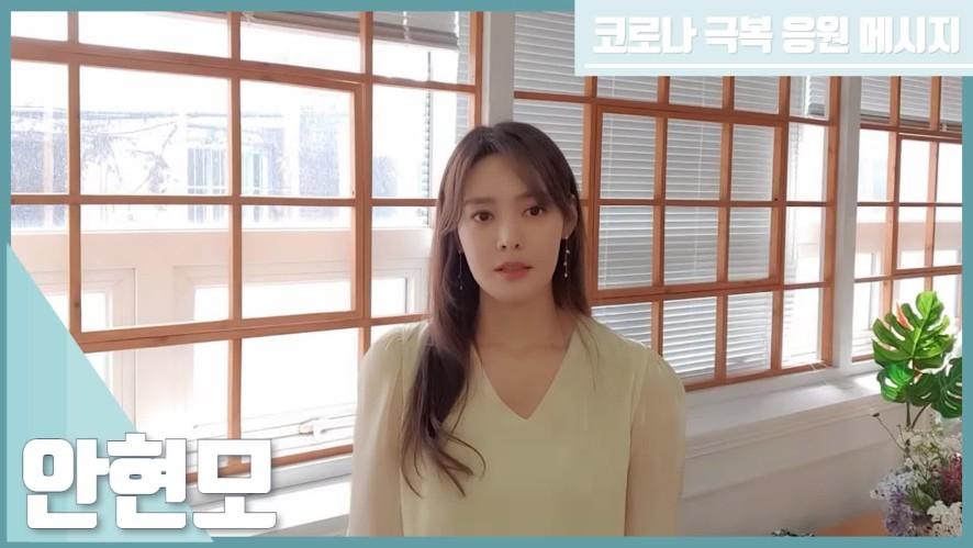 코로나19 대국민 스타 릴레이 응원메시지 '안현모' (AHN HYUNMO)