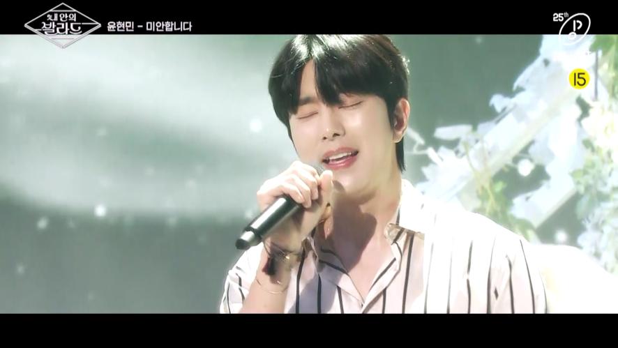 [내 안의 발라드] 매주 금요일 밤 9시 Mnet! [첫발 Track. 1 TEASER] 윤현민 - 미안합니다