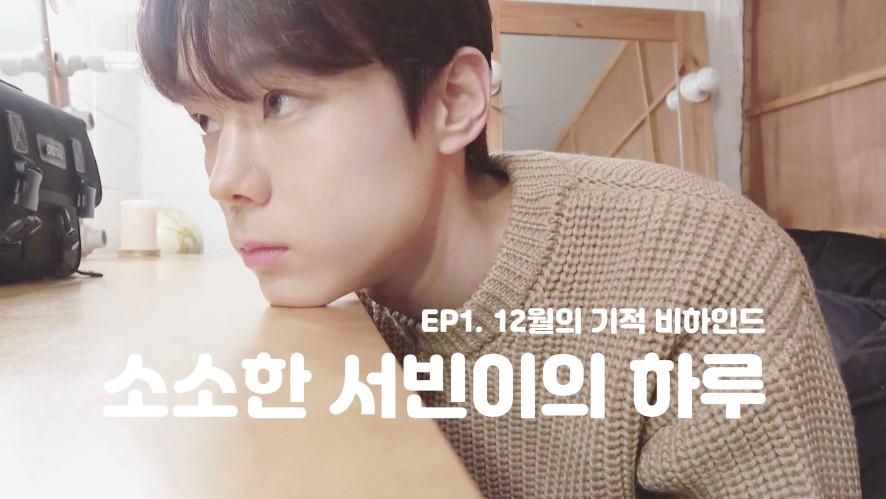 [소소빈] EP.1 12월의 기적 비하인드