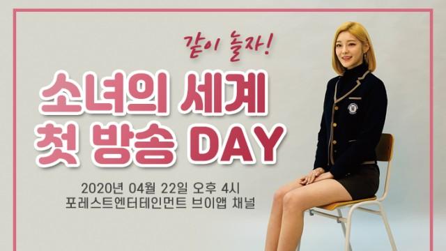 [한채경] 소녀의 세계 첫 방송 DAY 같이 놀자!