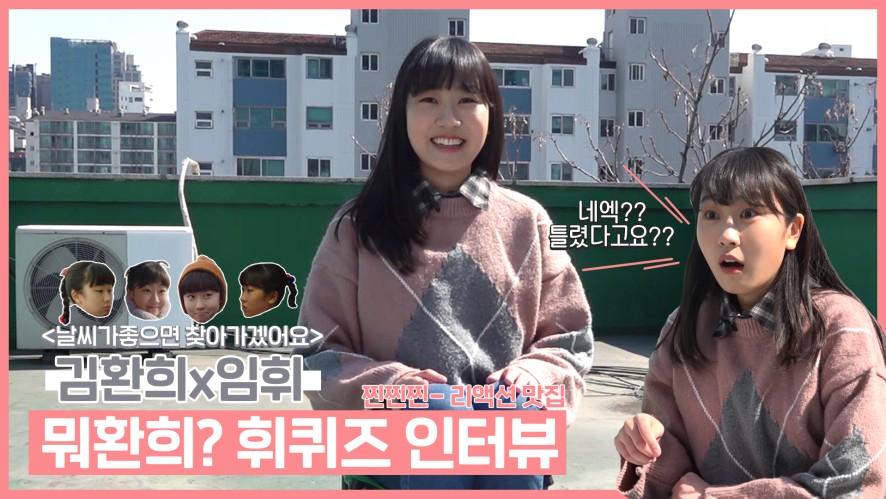 [김환희] 휘퀴즈라 쓰고✍🏻 환희 배우 리액션 맛집이라 읽는다🤣  (Kim Hwan Hee)